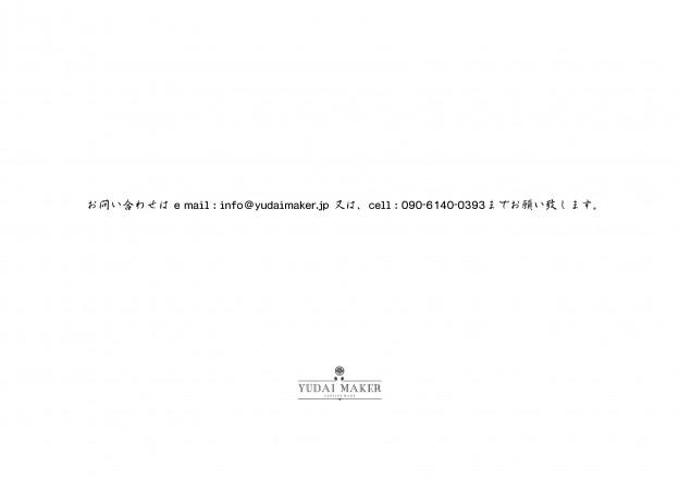 yudaimaker_logo