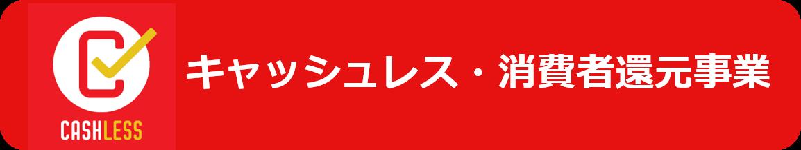 logo_cashless_points_long