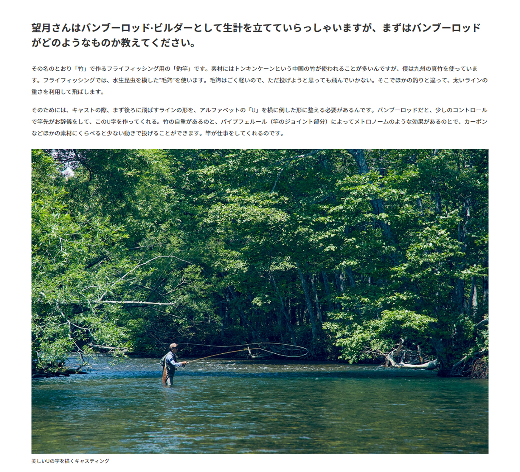 【技に触れる旅】至高のバンブーロッドを求めてトラウト王国・北海道へ行く04