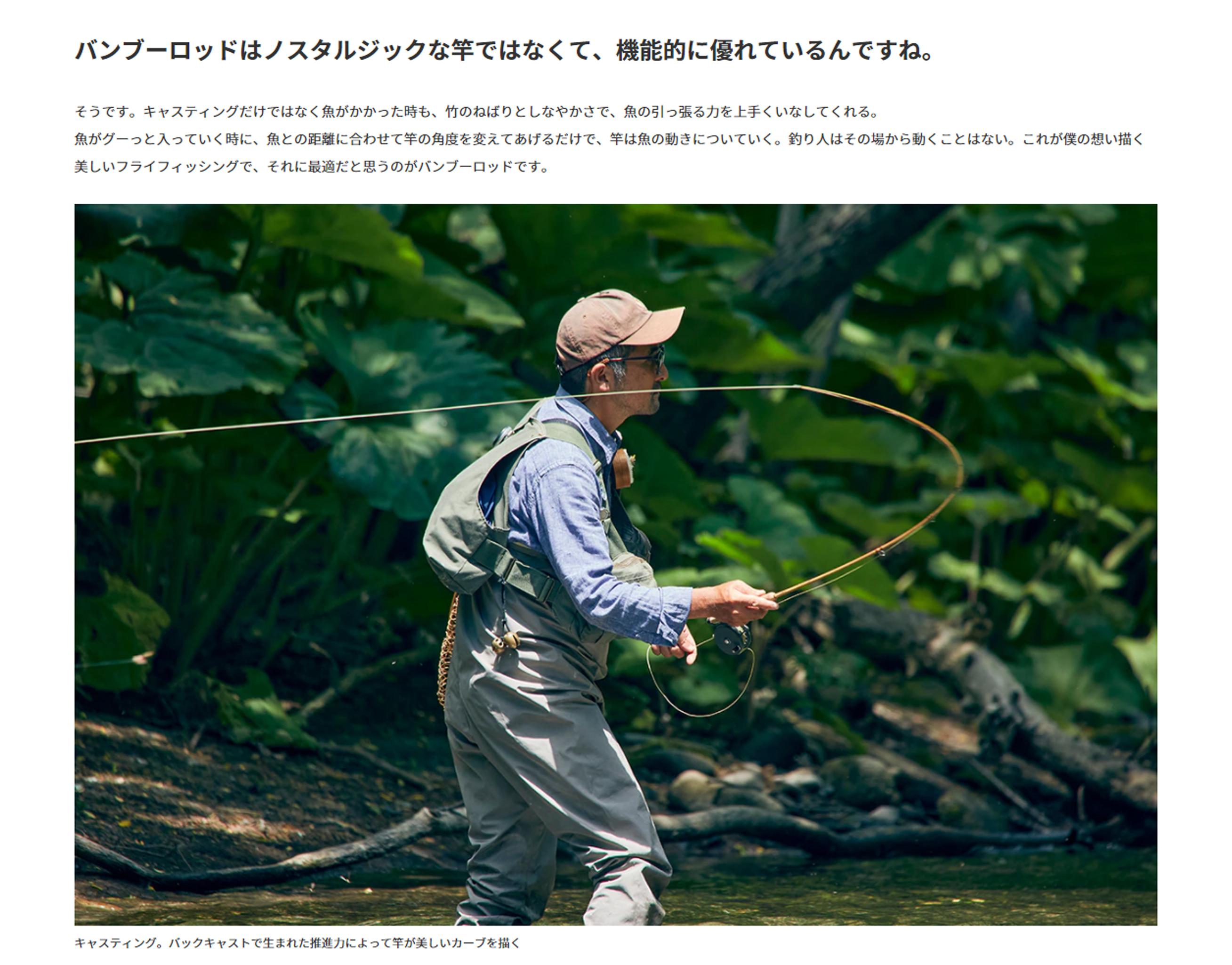 【技に触れる旅】至高のバンブーロッドを求めてトラウト王国・北海道へ行く05