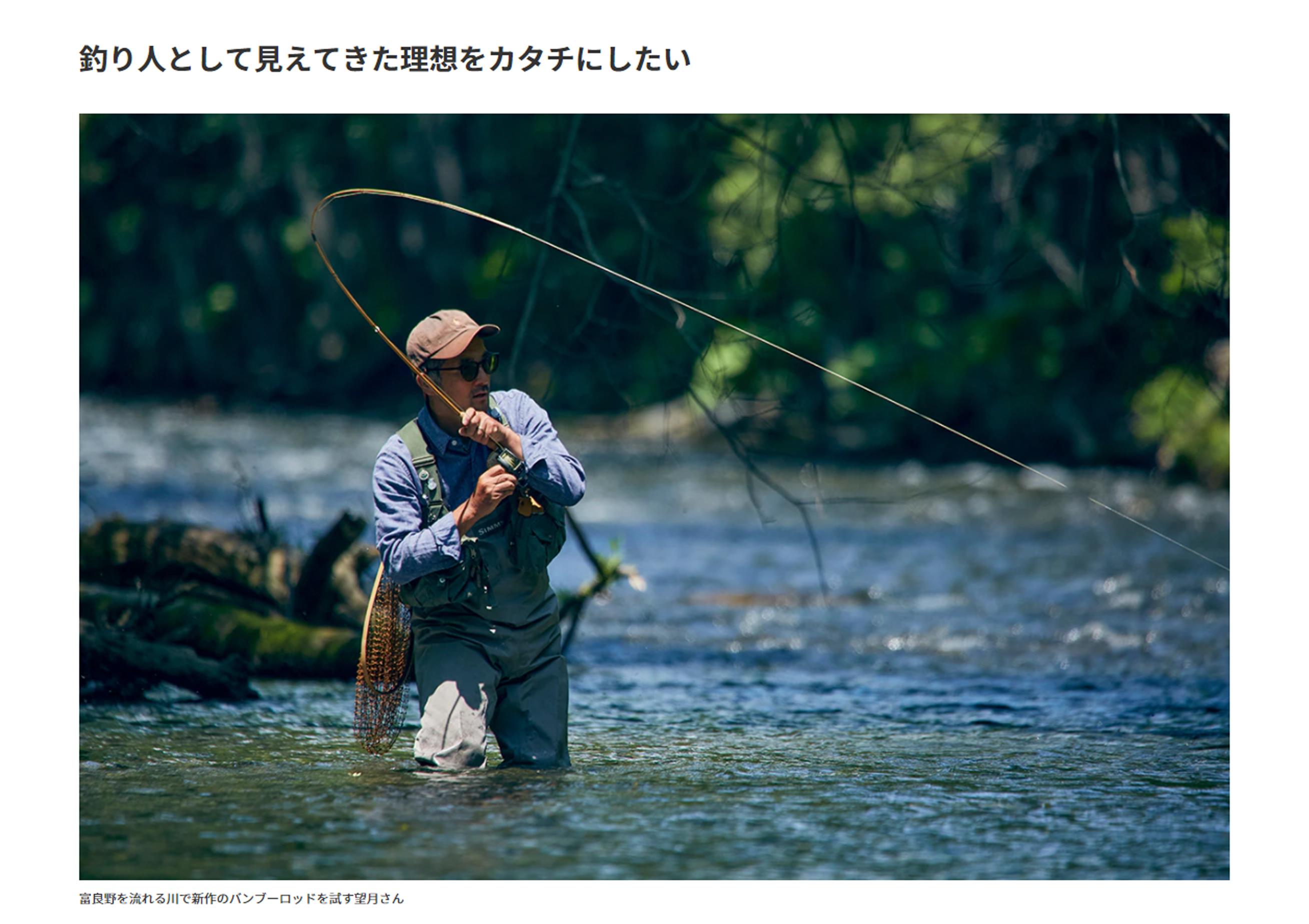【技に触れる旅】至高のバンブーロッドを求めてトラウト王国・北海道へ行く07