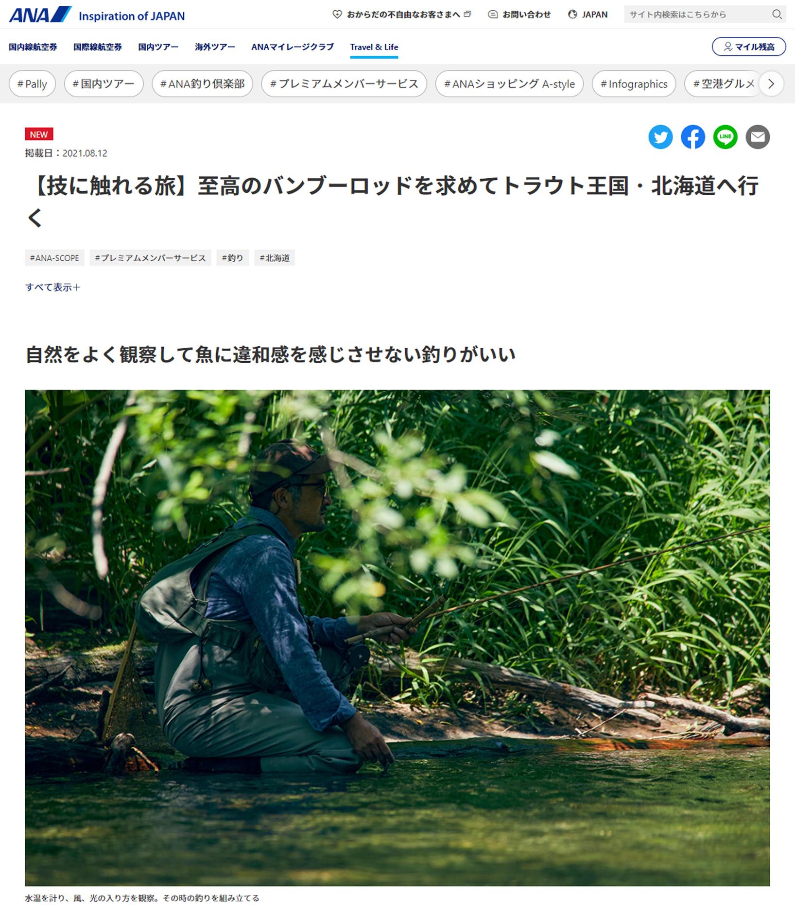 【技に触れる旅】至高のバンブーロッドを求めてトラウト王国・北海道へ行く11
