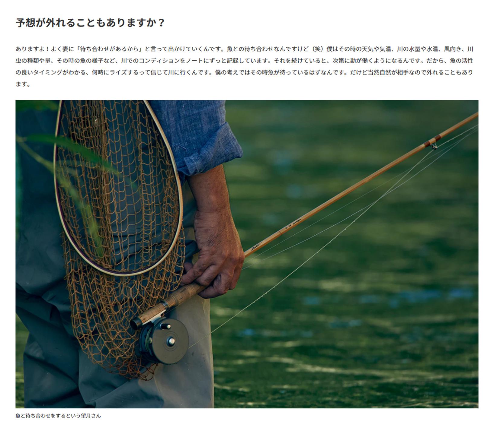 【技に触れる旅】至高のバンブーロッドを求めてトラウト王国・北海道へ行く13