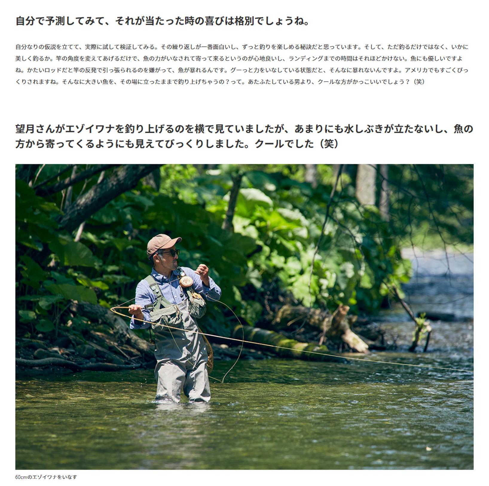 【技に触れる旅】至高のバンブーロッドを求めてトラウト王国・北海道へ行く14