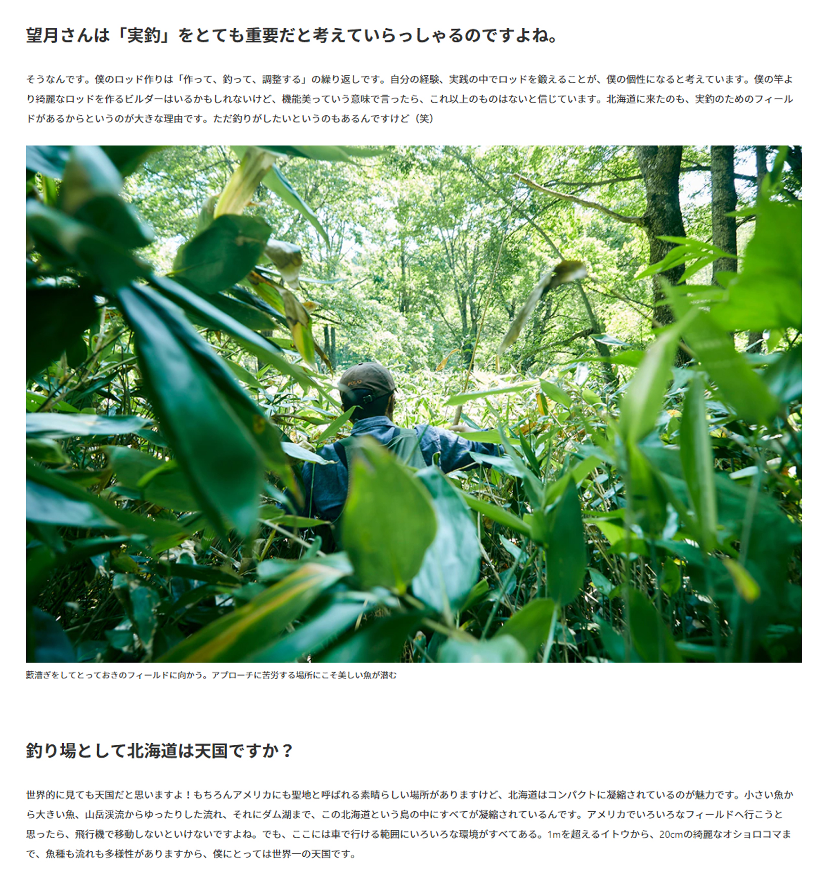 【技に触れる旅】至高のバンブーロッドを求めてトラウト王国・北海道へ行く15