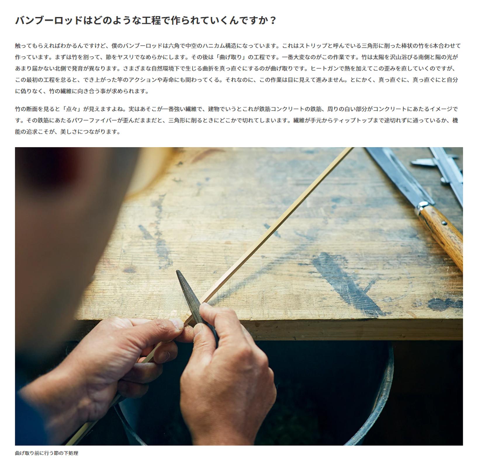 【技に触れる旅】至高のバンブーロッドを求めてトラウト王国・北海道へ行く20