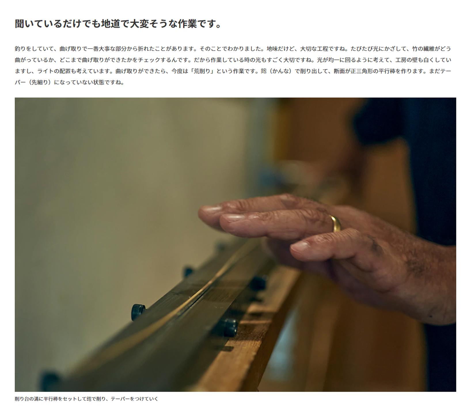 【技に触れる旅】至高のバンブーロッドを求めてトラウト王国・北海道へ行く21