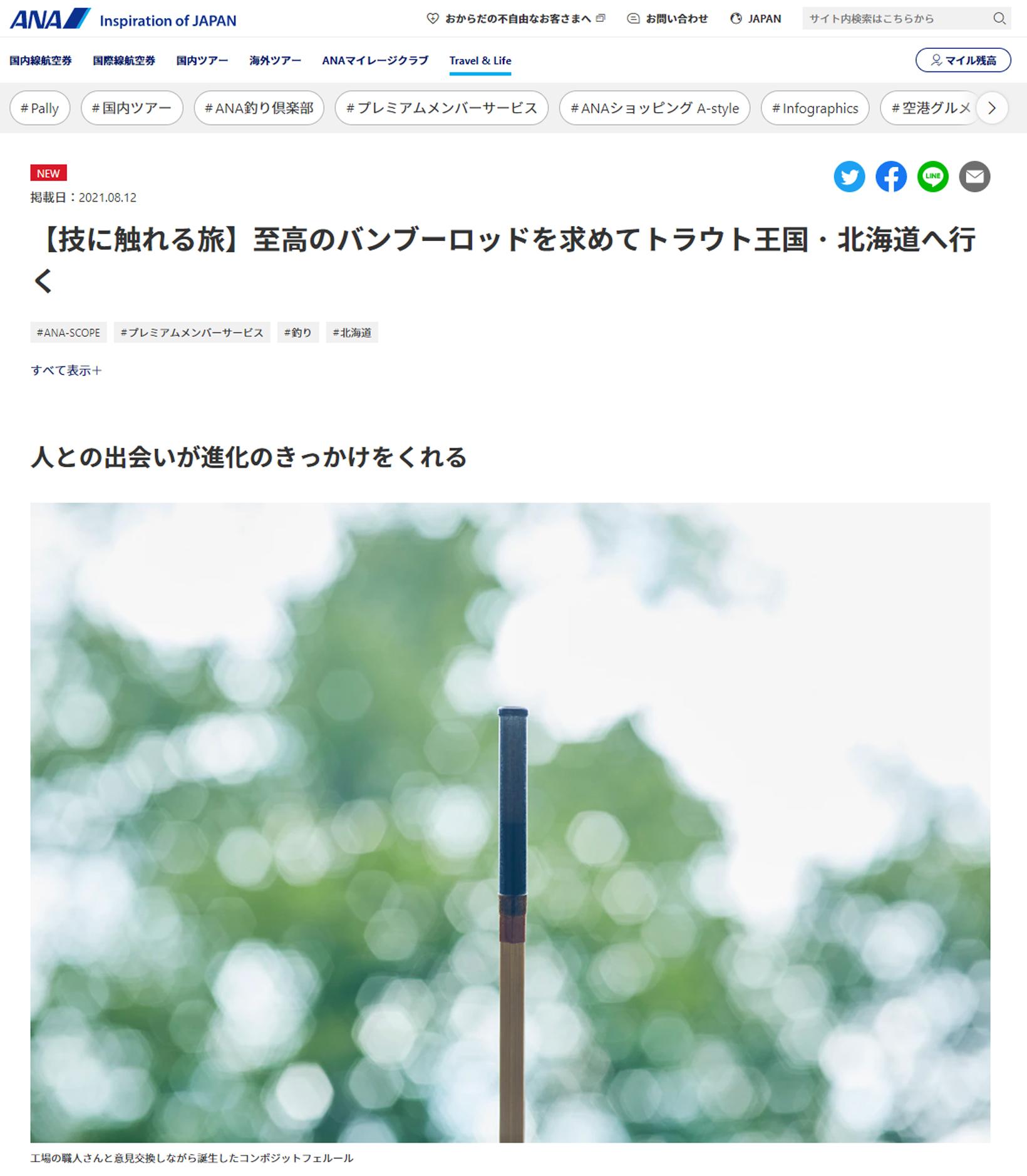 【技に触れる旅】至高のバンブーロッドを求めてトラウト王国・北海道へ行く25