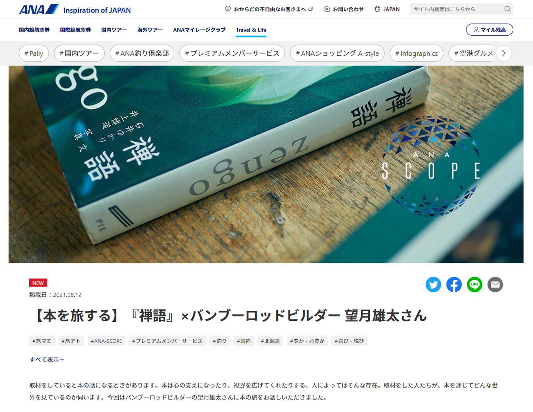 【本を旅する】『禅語』×バンブーロッドビルダー 望月雄太01
