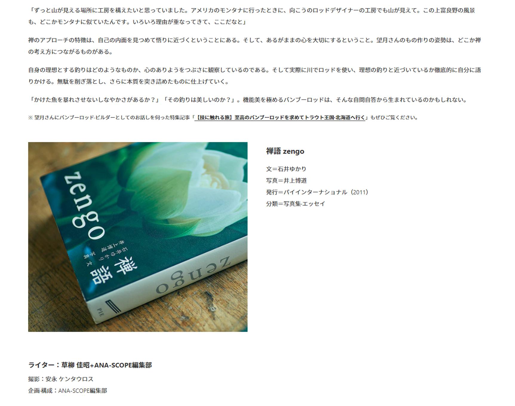 【本を旅する】『禅語』×バンブーロッドビルダー 望月雄太03